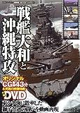3DCG(47)戦艦大和と沖縄特攻 (双葉社スーパームック) (双葉社スーパームック 超精密3D CGシリーズ 47)