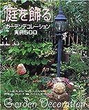 「庭を飾る」ガーデンデコレーション実例500