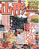 山形—蔵王・米沢・銀山温泉 (2005) (マップルマガジン—東北 (060))