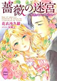 薔薇の迷宮 ~秘密のキスをアトリエで~ / 花衣 沙久羅 のシリーズ情報を見る