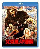 北京原人の逆襲[Blu-ray/ブルーレイ]