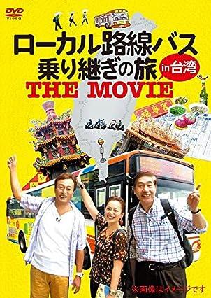 【早期購入特典あり】ローカル路線バス乗り継ぎの旅 THE MOVIE(オリジナルステッカー付) [DVD]