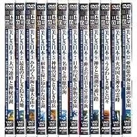 日本百景/美しき日本 DVD12巻セット