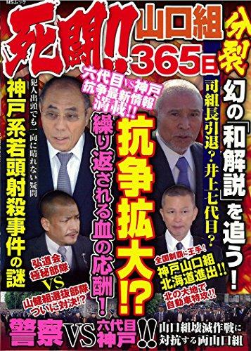 死闘! ! 山口組分裂365日