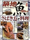 築地のプロが教える魚のさばき方と料理―旬魚全58種 (タツミムック)