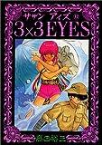 3×3(サザン)EYES (12) (ヤンマガKCスペシャル (343))