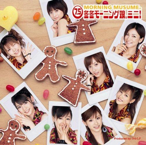 7.5 冬冬モーニング娘。ミニ! (初回限定盤)(DVD付)