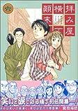 拝み屋横丁顛末記 (6) (ZERO-SUM COMICS)