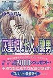 灰髪姫と七人の醜男 / ゆうき りん のシリーズ情報を見る