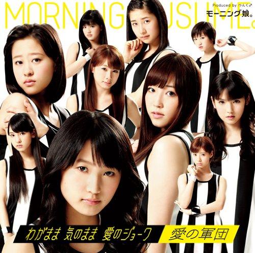 わがまま 気のまま 愛のジョーク/愛の軍団(初回生産限定盤A)(DVD付)