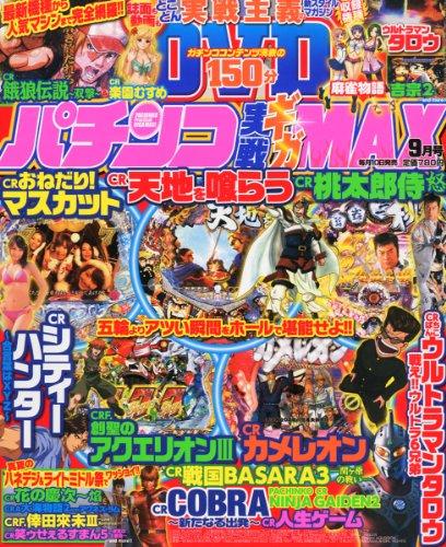 パチンコ実戦ギガMAX (マックス) 2012年 09月号 [雑誌]