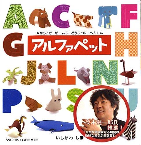 アルファペット―AからZがぜーんぶどうぶつにへんしん (WORK×CREATEシリーズ)