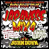 100% JAPANESE DUB PLATES MIX CD BURN DOWN STYLE -JAPANESE MIX 4-
