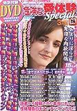 危険な愛体験 Special (スペシャル) 2013年 03月号 [雑誌]