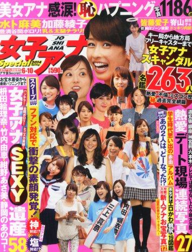 週刊アサヒ芸能増刊 アサ芸Secret! (シークレット) 女子アナSpecial (スペシャル) 2014 2014年 6/10号 [雑誌]