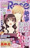 Petit Rose(プチロゼ)(14) 2015年 06 月号 [雑誌]: 漫画ボン 増刊