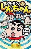 ジュニア版 クレヨンしんちゃん(3) (アクションコミックス)