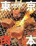 東京肉本―ゴキゲンな自腹肉はどこだ!? (えるまがMOOK ミーツ・リージョナル別冊) (商品イメージ)