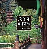 長谷寺の四季—矢野建彦写真集