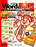 Word2000でPOP!ネタ本