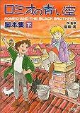 ロミオの青い空・脚本集 下 fukkan.com