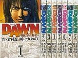DAWN(ドーン) コミック 全8巻完結セット (ビッグコミックス)