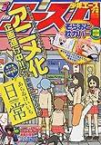 少年エースA 2010年 07月号 [雑誌]