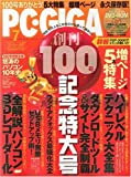 PC・GIGA (ピーシーギガ) 2009年 07月号 [雑誌]