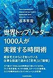 世界トップリーダー1000人が実践する時間術 (中経出版)