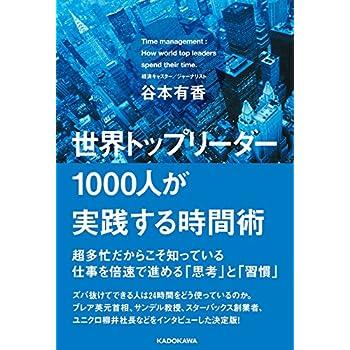 世界トップリーダー1000人が実践する時間術〈電子書籍Kindle版もあります〉