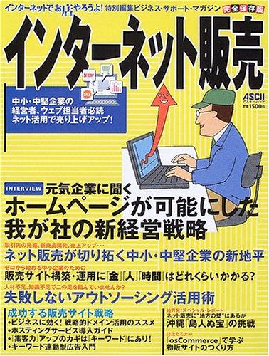 インターネット販売―ネット活用で売り上げアップ! (アスキームック)