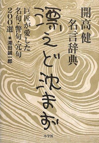 開高健名言辞典<漂えど沈まず>: 巨匠が愛した名句・警句・冗句200選