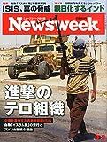 Newsweek (ニューズウィーク日本版) 2014年 9/9号 [進撃のテロ組織]