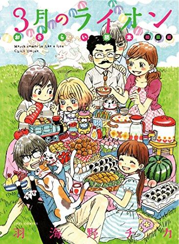 3月のライオン おさらい読本 初級編 ブンちゃんがまぐち付限定版 (ジェッツコミックス)