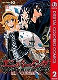 エンバーミング カラー版 2 (ジャンプコミックスDIGITAL)