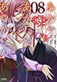 あかやあかしやあやかしの (8) (MFコミックス ジーンシリーズ)