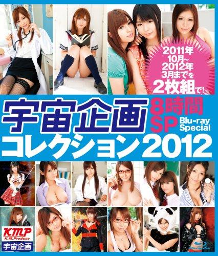宇宙企画コレクション2012 8時間 SP Blu-ray Special
