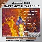 Bargamot i Garas'ka Audiobook by Leonid Andreev Narrated by Sergej Kirsanov