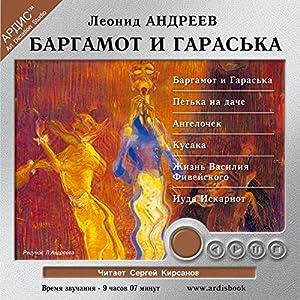 Bargamot i Garas'ka Audiobook