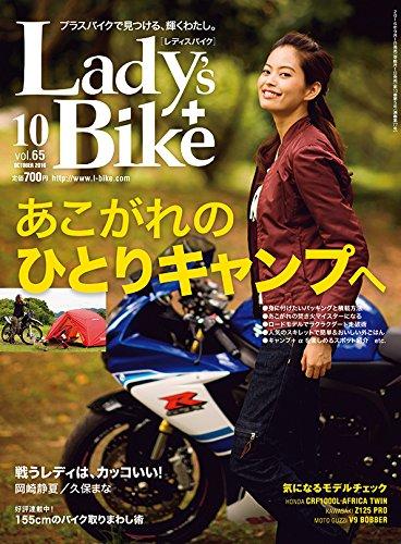 Lady's Bike 2016年10月号 大きい表紙画像