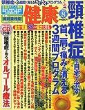 健康 2012年 08月号 [雑誌] [雑誌] / 主婦の友社 (刊)