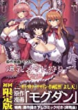 爆乳メイド狩り 前編 (初回版) [DVD]