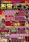 お宝ガールズ 2007年 01月号 [雑誌]