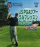 US PGAツアーゴルフレッスンDVD-BOX(7枚組)
