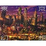 東京幻想 ART BOOK