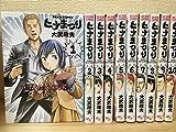 ヒナまつり コミック 1-10巻セット (ビームコミックス)