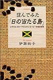 住んでみた「日の当たる島」—レゲエとブルーマウンテンコーヒーの国の実相