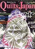 Quilts Japan (キルトジャパン) 2006年 05月号 [雑誌]