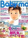Baby-mo (ベビモ) 2006年 06月号 [雑誌]