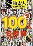 S級素人100人 8時間 part2 超豪華スペシャル [DVD]